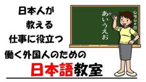 日本で働く外国人のための日本語教室